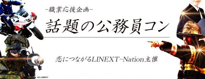 【広島市内その他のプチ街コン】LINEXT主催 2016年7月3日