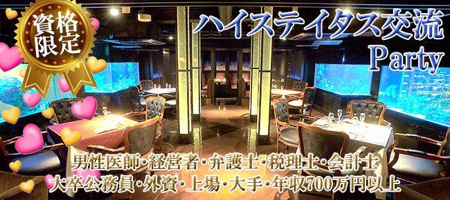 【恵比寿の恋活パーティー】株式会社フュージョンアンドリレーションズ主催 2016年4月24日