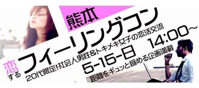 【熊本県その他のプチ街コン】株式会社リネスト主催 2016年5月15日
