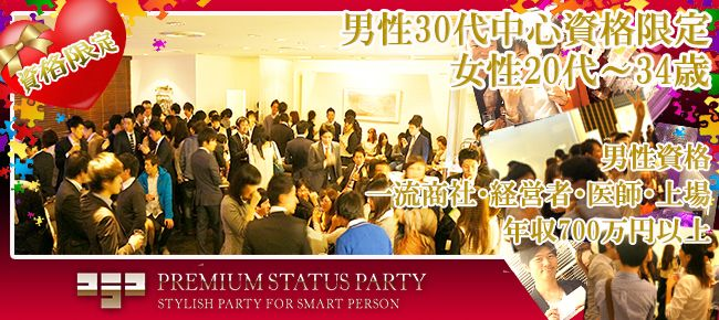 【渋谷の恋活パーティー】株式会社フュージョンアンドリレーションズ主催 2016年4月27日