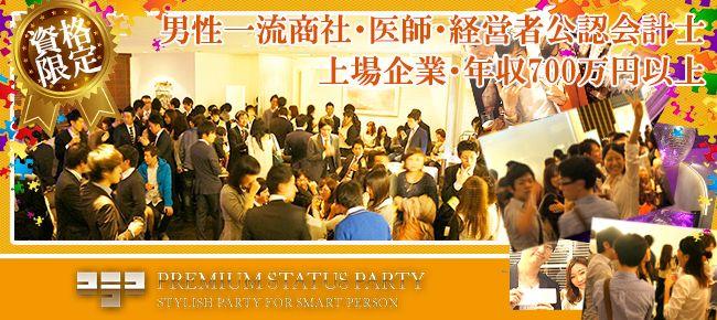 【銀座の恋活パーティー】株式会社フュージョンアンドリレーションズ主催 2016年4月28日