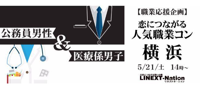 【横浜市内その他のプチ街コン】LINEXT主催 2016年5月21日