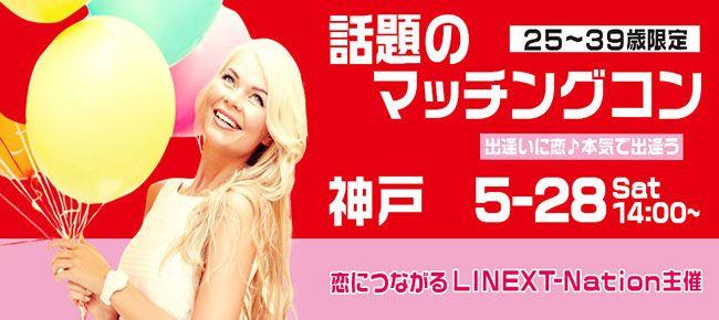【神戸市内その他のプチ街コン】LINEXT主催 2016年5月28日