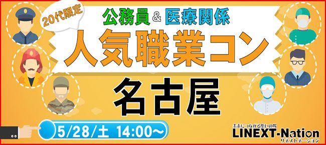 【名古屋市内その他のプチ街コン】LINEXT主催 2016年5月28日