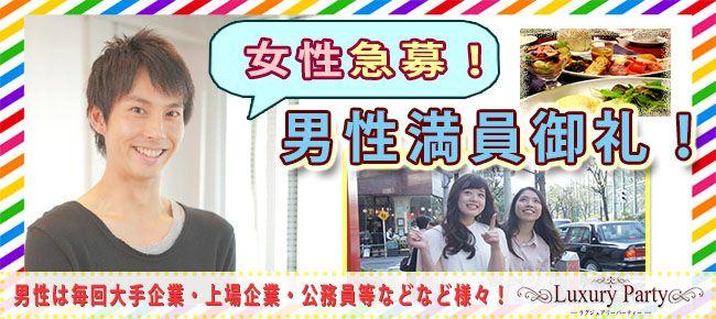 【東京都その他のプチ街コン】Luxury Party主催 2016年7月10日