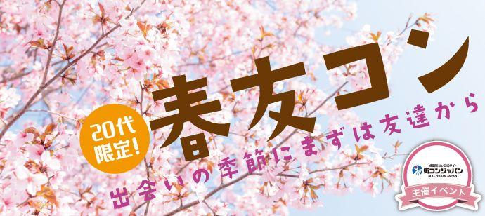 【札幌市内その他のプチ街コン】街コンジャパン主催 2016年4月29日