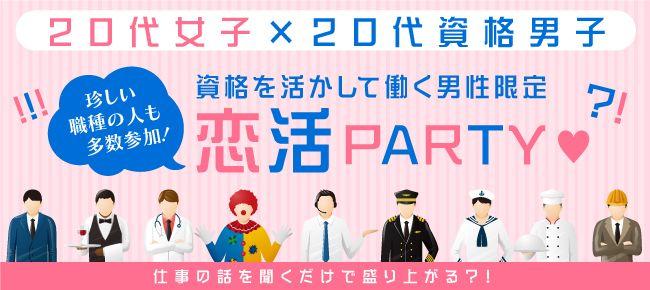 【恵比寿の恋活パーティー】happysmileparty主催 2016年4月12日