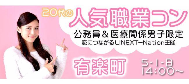 【有楽町のプチ街コン】株式会社リネスト主催 2016年5月1日