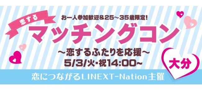 【大分県その他のプチ街コン】LINEXT主催 2016年5月3日