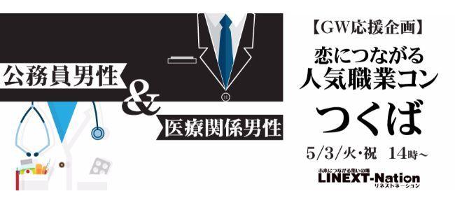 【茨城県その他のプチ街コン】株式会社リネスト主催 2016年5月3日