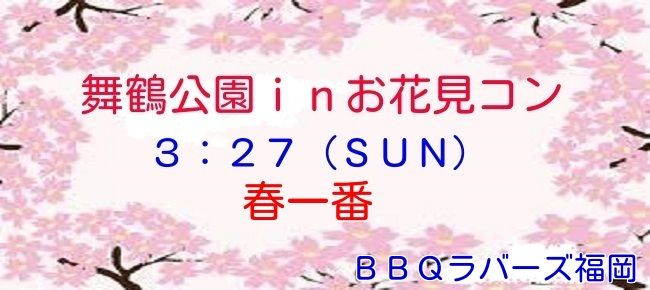 【福岡県その他のプチ街コン】株式会社ワンランクサポートサービス主催 2016年3月27日