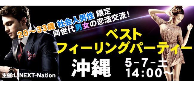 【沖縄県その他の恋活パーティー】LINEXT主催 2016年5月7日