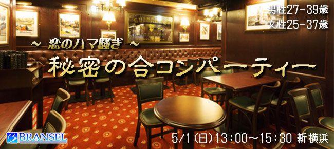【横浜市内その他の恋活パーティー】ブランセル主催 2016年5月1日