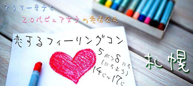 【札幌市内その他のプチ街コン】株式会社リネスト主催 2016年5月8日