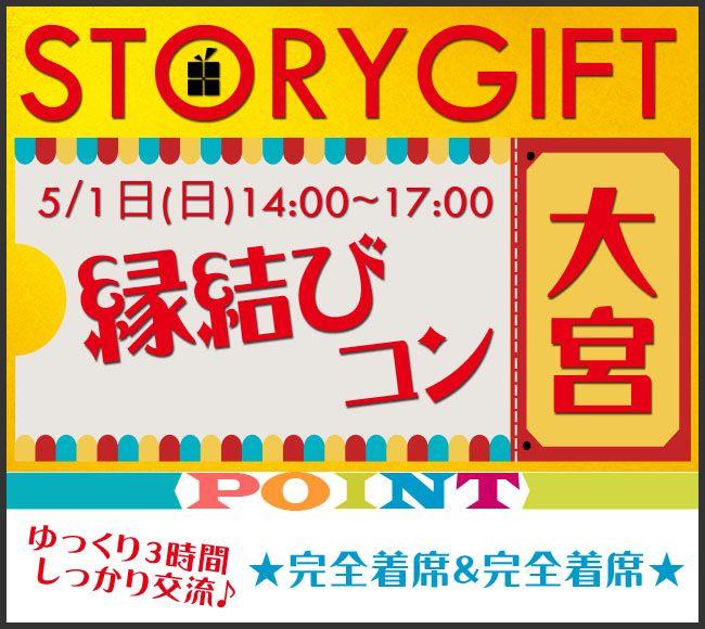 【さいたま市内その他のプチ街コン】StoryGift主催 2016年5月1日