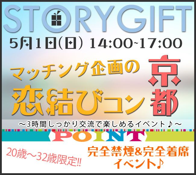 【京都府その他のプチ街コン】StoryGift主催 2016年5月1日