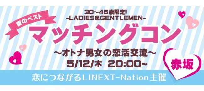 【赤坂のプチ街コン】LINEXT主催 2016年5月12日