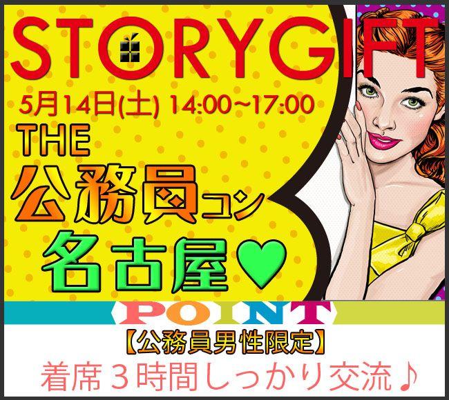 【名古屋市内その他のプチ街コン】StoryGift主催 2016年5月14日