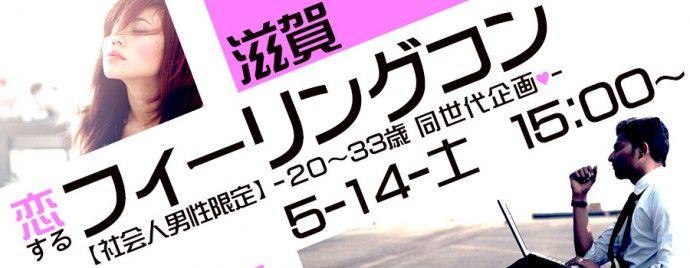 【滋賀県その他のプチ街コン】LINEXT主催 2016年5月14日