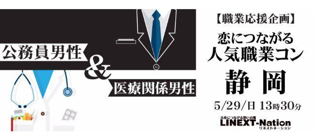 【静岡県その他のプチ街コン】LINEXT主催 2016年5月29日