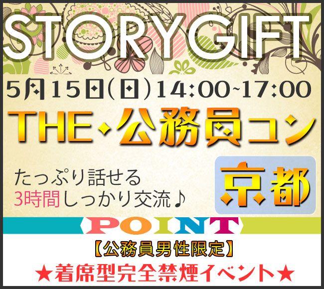 【京都府その他のプチ街コン】StoryGift主催 2016年5月15日