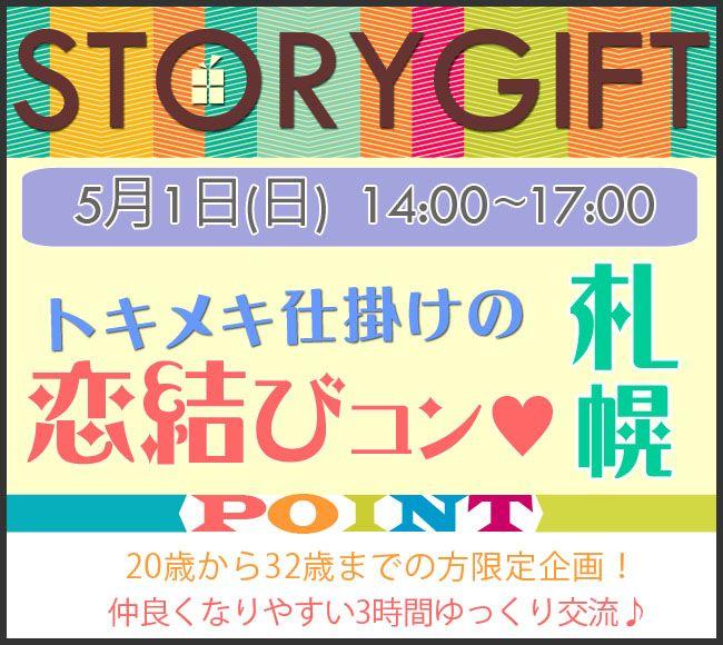 【札幌市内その他のプチ街コン】StoryGift主催 2016年5月1日