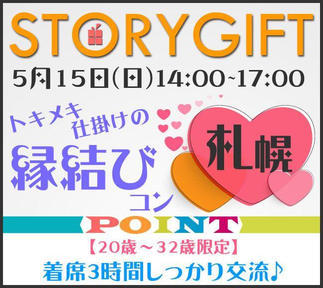 【札幌市内その他のプチ街コン】StoryGift主催 2016年5月15日