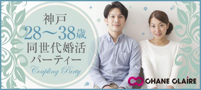 【神戸市内その他の婚活パーティー・お見合いパーティー】シャンクレール主催 2016年4月23日