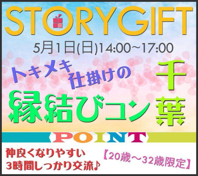 【千葉県その他のプチ街コン】StoryGift主催 2016年5月1日