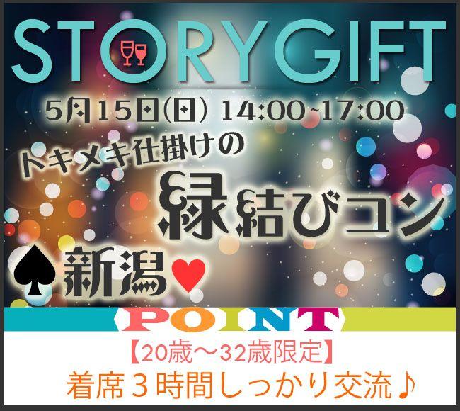 【新潟県その他のプチ街コン】StoryGift主催 2016年5月15日