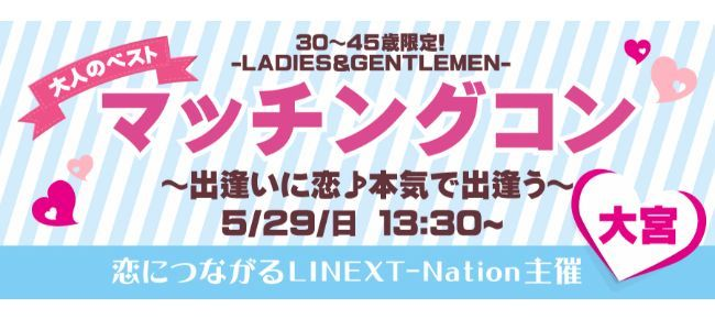 【さいたま市内その他のプチ街コン】LINEXT主催 2016年5月29日