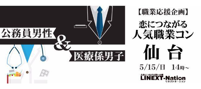【仙台のプチ街コン】株式会社リネスト主催 2016年5月15日