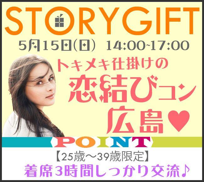 【広島県その他のプチ街コン】StoryGift主催 2016年5月15日