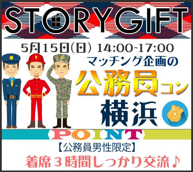 【横浜市内その他のプチ街コン】StoryGift主催 2016年5月15日