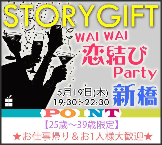 【東京都その他の恋活パーティー】StoryGift主催 2016年5月19日