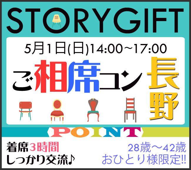 【長野県その他のプチ街コン】StoryGift主催 2016年5月1日