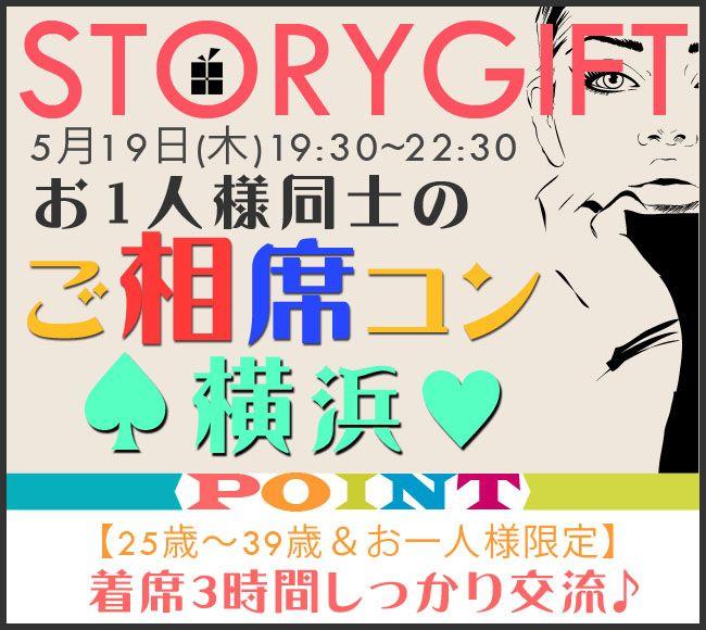 【横浜市内その他のプチ街コン】StoryGift主催 2016年5月19日