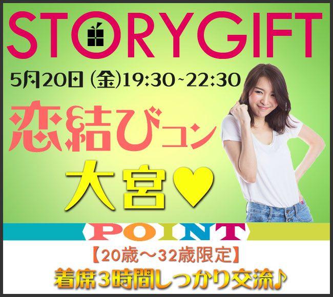 【さいたま市内その他のプチ街コン】StoryGift主催 2016年5月20日