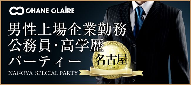 【名古屋市内その他の婚活パーティー・お見合いパーティー】シャンクレール主催 2016年4月8日