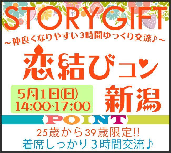 【新潟県その他のプチ街コン】StoryGift主催 2016年5月1日