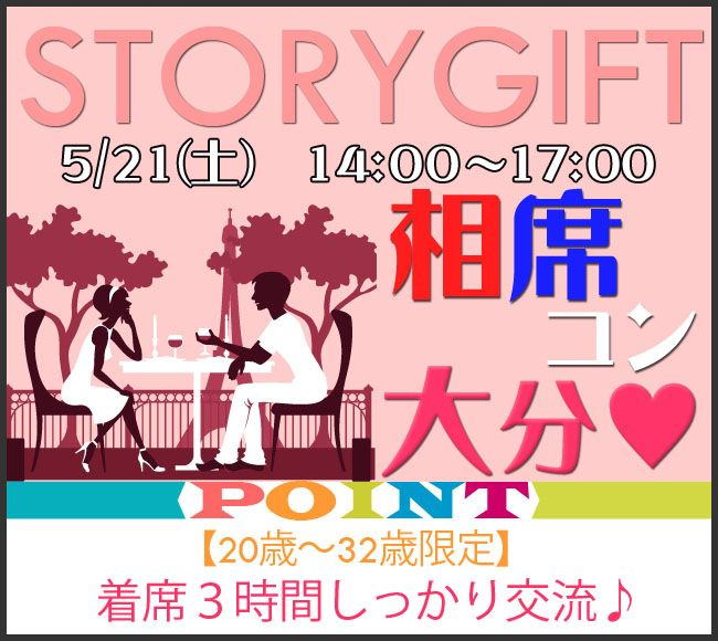 【大分県その他のプチ街コン】StoryGift主催 2016年5月21日