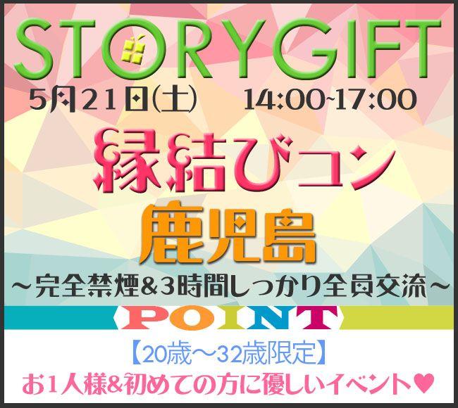 【鹿児島県その他のプチ街コン】StoryGift主催 2016年5月21日