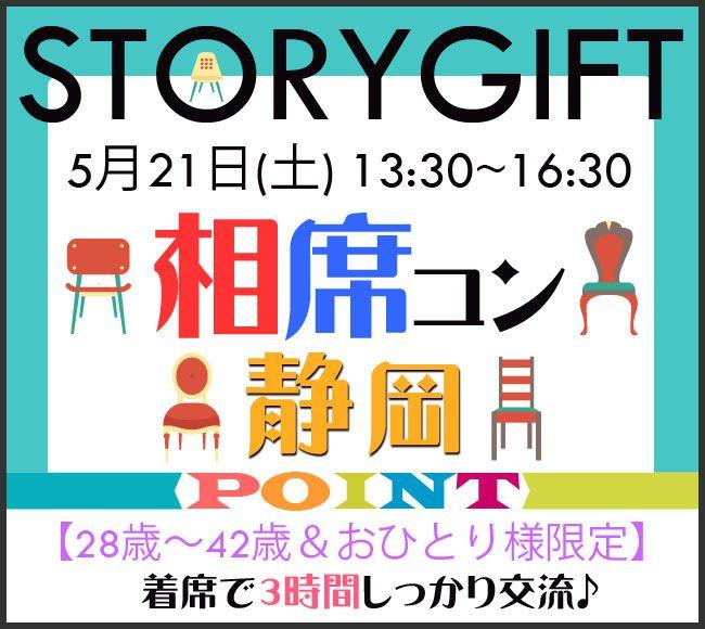 【静岡県その他のプチ街コン】StoryGift主催 2016年5月21日
