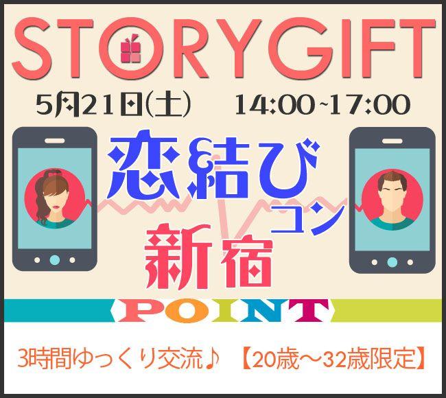 【新宿のプチ街コン】StoryGift主催 2016年5月21日