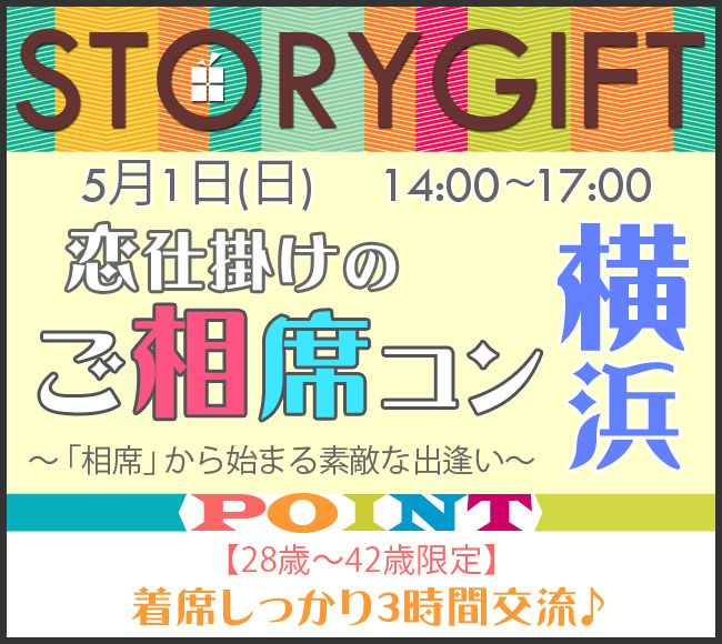 【横浜市内その他のプチ街コン】StoryGift主催 2016年5月1日
