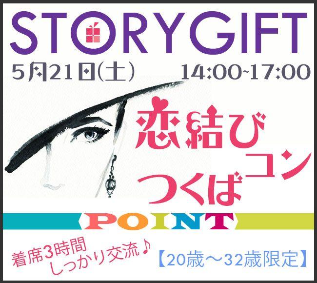 【茨城県その他のプチ街コン】StoryGift主催 2016年5月21日