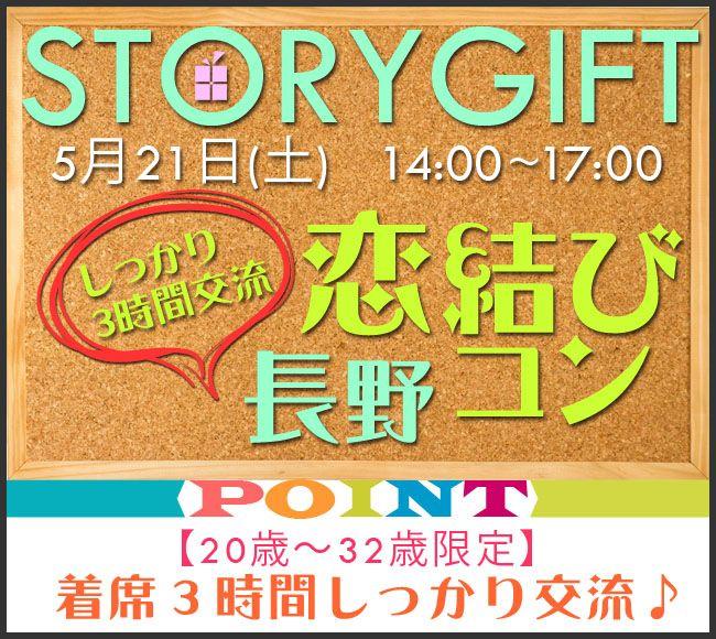 【長野県その他のプチ街コン】StoryGift主催 2016年5月21日