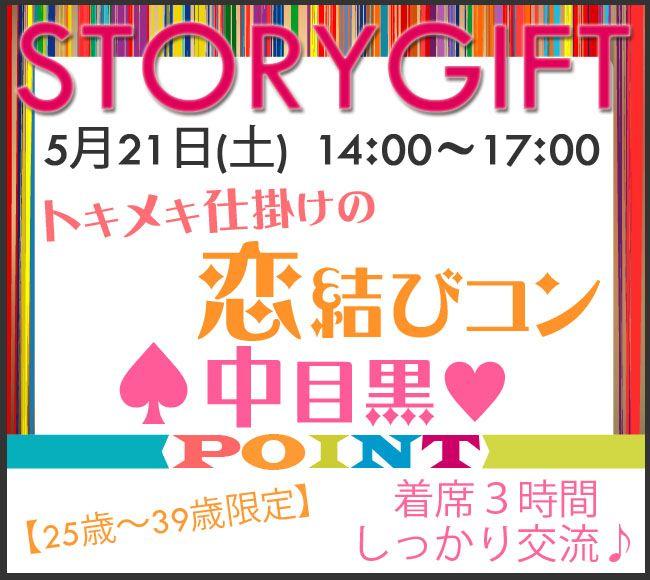 【目黒のプチ街コン】StoryGift主催 2016年5月21日