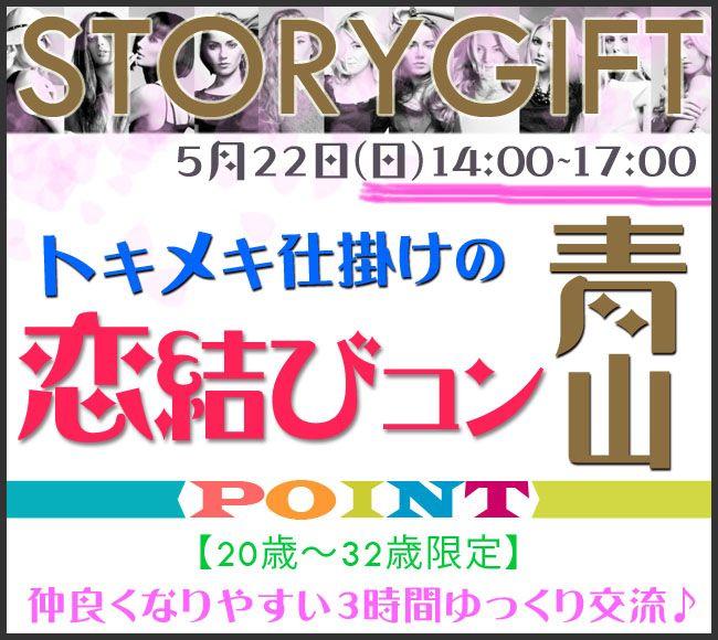 【青山のプチ街コン】StoryGift主催 2016年5月22日