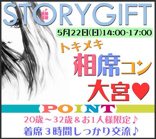 【大宮のプチ街コン】StoryGift主催 2016年5月22日